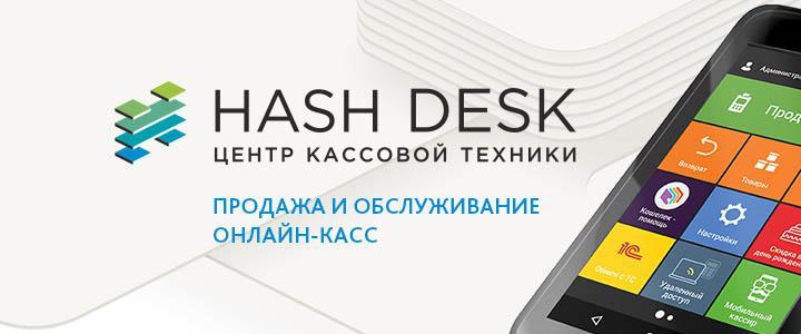 Продажа и обслуживание онлайн-касс - ЦТО Хэшдеск - Центр технического обслуживания
